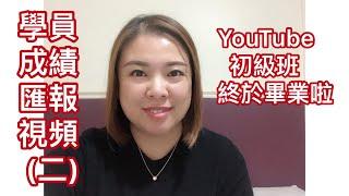 (二)YouTube初級班學員畢業成績匯報視頻分享(20190615)