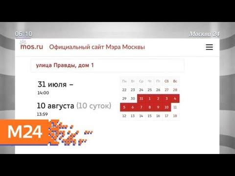 Плановые отключения воды начнутся в столице 13 мая - Москва 24