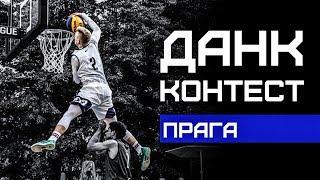 Данк Контест FIBA3x3 в Праге | Smoove