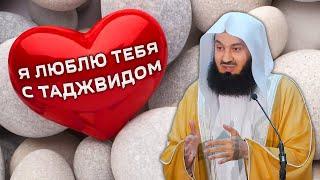 Я ЛЮБЛЮ ТЕБЯ С ТАДЖВИДОМ  Улыбнись это Сунна 19  Муфтий Менк