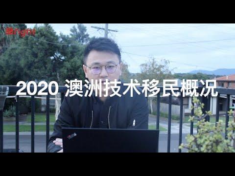 2020澳洲技术移民扫盲!8分钟带你了解整个澳洲技术移民?你到底行不行。澳洲移民根本不贵!