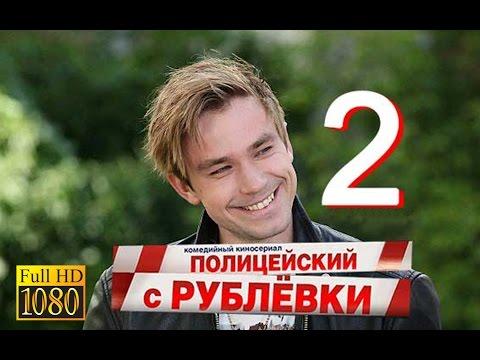 Полицейский с Рублевки 1 и 2 сезон 1 - 8 и 9 серия