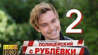Полицейский с Рублевки (2 сезон) 8,7 СЕРИЯ СМОТРЕТЬ (2017)
