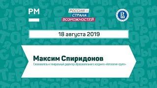 Диалог на равных с Максимом Спиридоновым