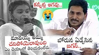 CM Ys Jagan Very Emotional Reaction On Girl Mother Situation || Movie Culture