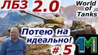 Стрим ЛБЗ 2.0!Потею на идеально!#5!World of Tanks!михаилиус1000