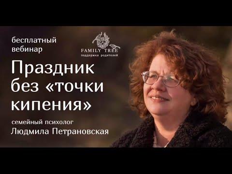 Людмила Петрановская | Праздник без точки кипения