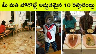 Top 10 Most amazing and strange restaurants in the world