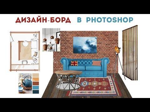 ДИЗАЙН-БОРД в Photoshop