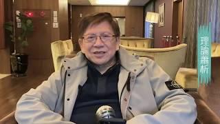 習近平內憂外患纏身 屢錯判失良機 兩會25年來首次押後威信盡喪〈蕭若元:理論蕭析〉2020-02-17