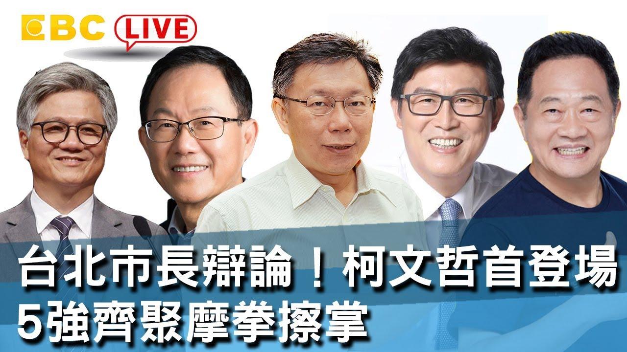 《完整版》台北市長辯論!柯文哲首登場 5強齊聚摩拳擦掌