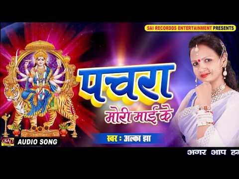 2017 का सबसे हिट पचरा गीत | | Alka Jha | Pachra Mori Maai Ke | Bhojpuri Devi Geet 2017