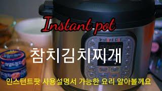 인스턴트팟 참치김치찌개   인스턴트팟 사용설명서 및 가…