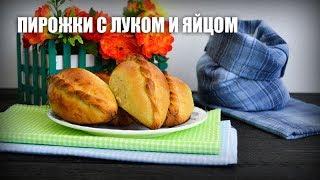 Пирожки с луком и яйцом — видео рецепт