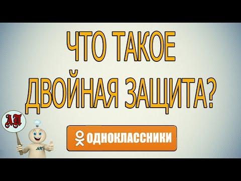 Что такое двойная защита в Одноклассниках?