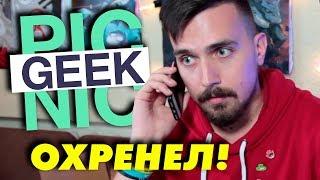 GEEK PICNIC КИДАЕТ АЛЛЕЮ АВТОРОВ
