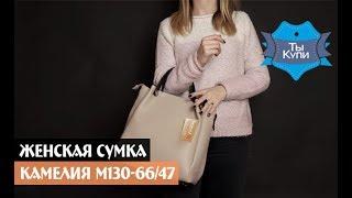 Женская сумка из кожзама Камелия М130-66/47 купить в Украине. Обзор