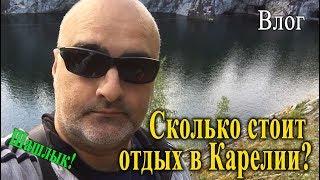 видео Базы отдыха в Карелии, цены в 2017 году.