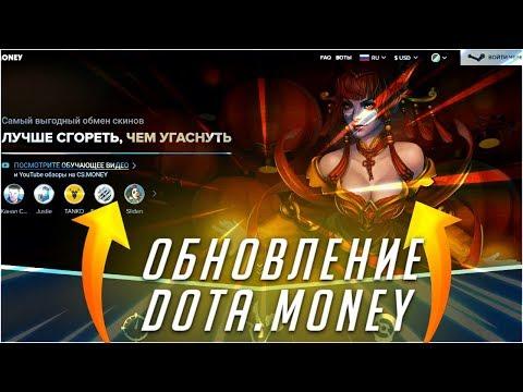 Круг трейда на обновленном Dota.money