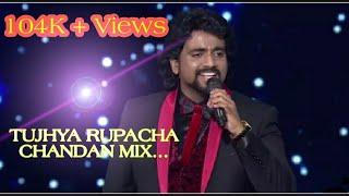 Tujhya Rupacha Chandan Mix Full Video 2018
