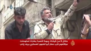مقتل قياديين بجبهة النصرة بقصف روسي بريف إدلب