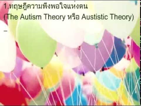 ทฤษฎีและพัฒนาการทางภาษาของเด็กปฐมวัย