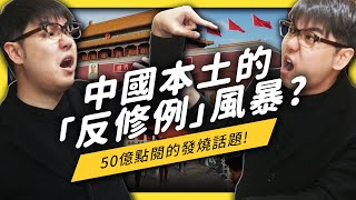 【 志祺七七 】中國官方公布的《外國人永久居留管理條例》,竟被50億流量痛批「漢奸」和「賣國賊」?《左邊鄰居觀察日記》EP 019