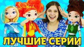 Видео скуклами Сказочный Патруль иТой Клаб! —Куклы ВОЛШЕБНИЦЫ— Приключения скуклами