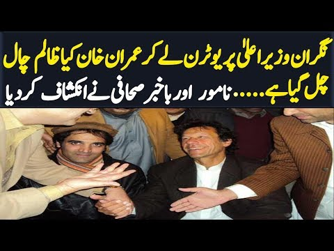 Imran khan U Turn Prove best for PTI
