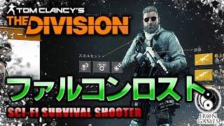 【解説攻略】THE DIVISION:ディビジョン / ファルコンロスト・ハード難易度【最凶カオスミッション】