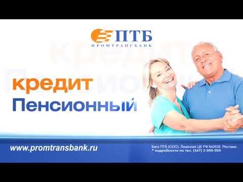 Кредит Пенсионный Банк ПТБ (ПромТрансБанк)