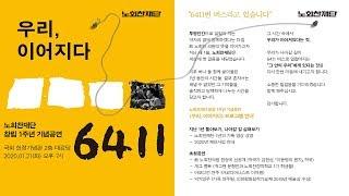 [생중계] 노회찬 재단 창립 1주년 기념공연