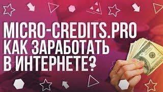 MICRO-CREDITS - НОВЫЙ ИНВЕСТИЦИОННЫЙ САЙТ ДЛЯ ЗАРАБОТКА ДЕНЕГ В ИНТЕРНЕТЕ!