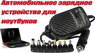 Автомобильное зарядное устройство для ноутбуков / Обзор распаковка тест