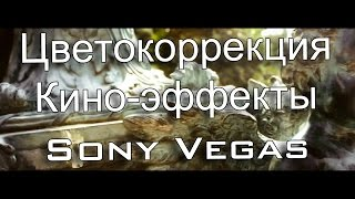 Цветокоррекция (Кино-эффект) видео Sony Vegas Pro(Цветокоррекция и киноэффекты через программу Sony Vegas Pro Красивая обработка видео, монтаж, убираем тряску..., 2016-02-05T17:15:37.000Z)