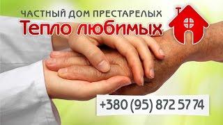 видео Дома для больных с деменцией