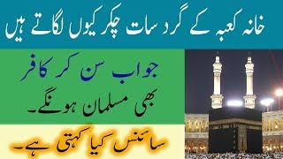 What is Tawaf and Why we perform seven rounds of Kaaba during Hajj and Umrah