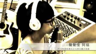 阿福 - 聲聲慢 (2010包青天之七俠五義片尾曲) @錄音室