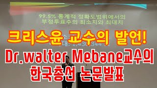 ☆ LGs-TV : 크리스윤 교수의 발언 ! Dr.wa…