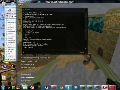 видео: как прописать админку и вип в cs 1.6