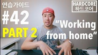 #57 영어 연습가이드 #42 (PART 2) [ 하드코어 ] - Working From Home