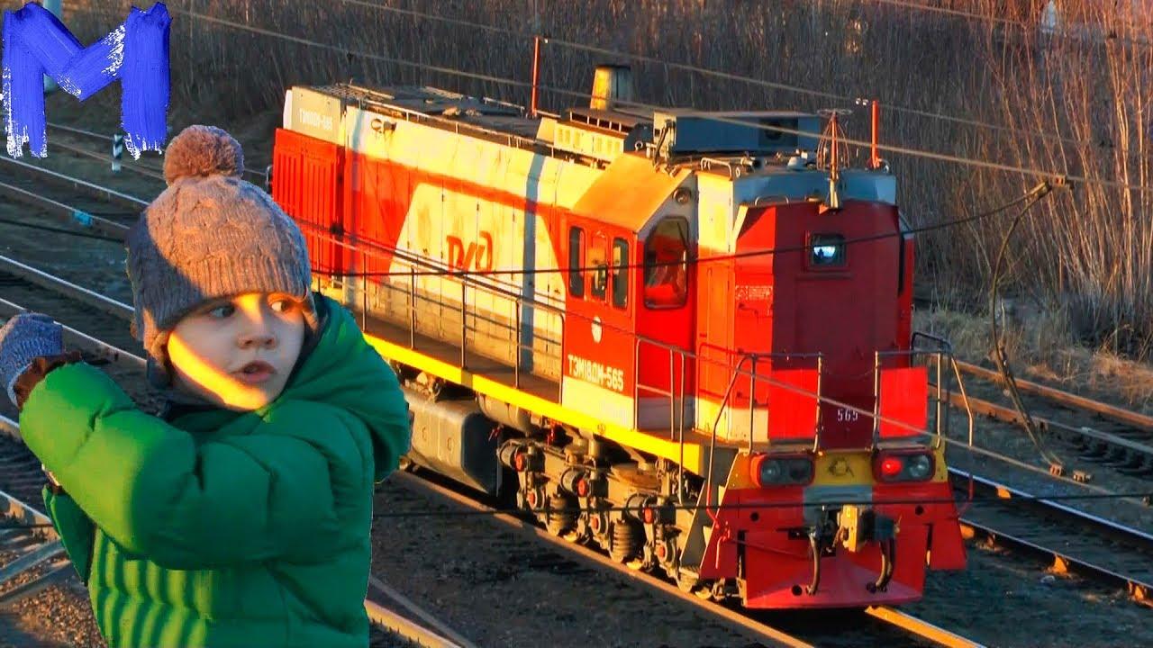 Поезда и железная дорога. Смотрим поезда. Видео для детей