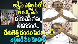 Senior NTR PA Mohan Requested to Anchor about RGV Lakshm\'s NTR Movie Questions | Mirror TV Channel