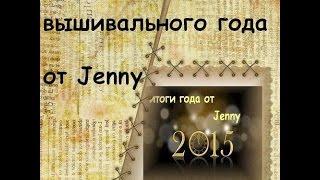 ВЫШИВАЛЬНЫЕ ИТОГИ 2015 ГОДА