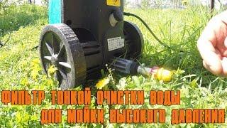 Фильтр тонкой очистки воды для мойки высокого давления.(Реклама на канале:http://vk.com/topic-74444682_32847253 Минимойки высокого давления, как и любая другая техника, имеют свои..., 2015-05-28T14:44:34.000Z)