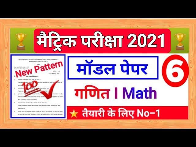 मैट्रिक -2020 Math का मॉडल पेपर Solved -1  Math model paper for matric exam 2020  High Target  #6