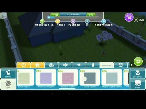 Как сделать балконы в игре the sims freeplay 2 час.