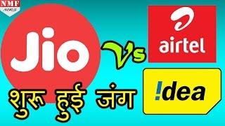 Reliance JIO के खिलाफ Idea-Airtel की War शुरू