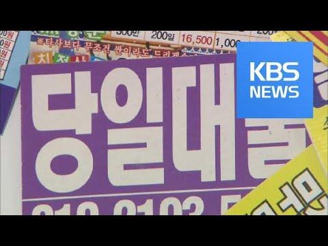 """""""연이율 최대 732%""""…서민들 울린 불법 대부업체 / KBS뉴스(News)"""