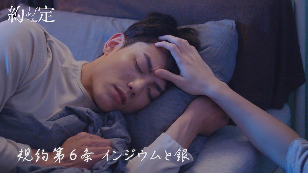 台湾BLドラマ『Be Loved in House 約・定~I Do 』第6話の先取り映像!